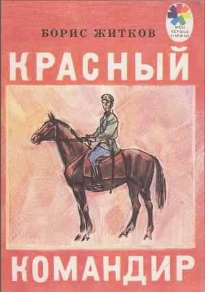 Красный командир (худ. Ю Шабанов)