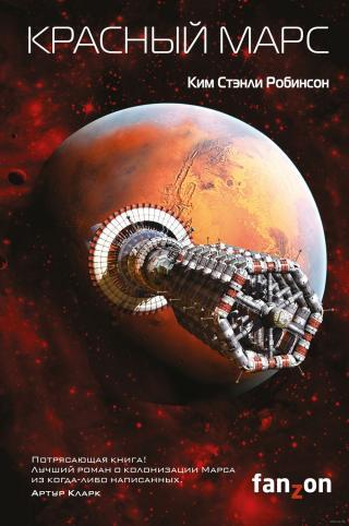"""Книга """"красный марс"""" из жанра космическая фантастика купить и."""