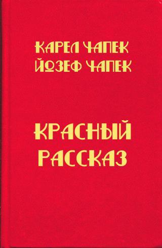 Красный рассказ