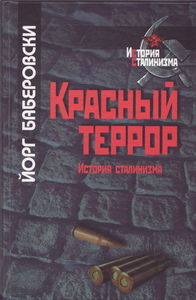 Красный террор. История сталинизма
