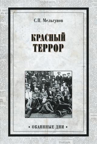 'Красный террор' в Россiи 1918 - 1923