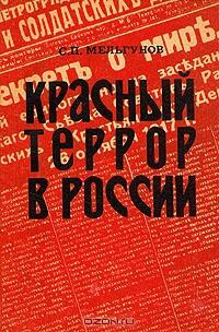 Красный террор в России (изд. 1990)