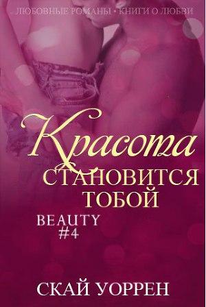 Красота становится тобой (ЛП)