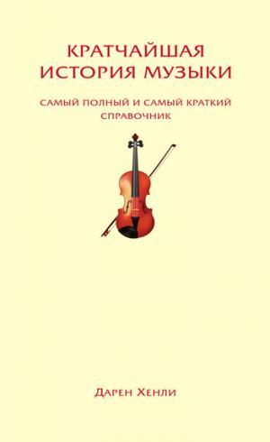 Кратчайшая история музыки. Самый полный и самый краткий справочник
