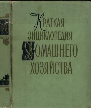Краткая энциклопедия домашнего хозяйства. Том 1