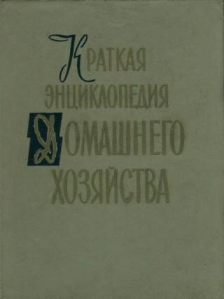 Краткая энциклопедия домашнего хозяйства. Том 2. О-Я