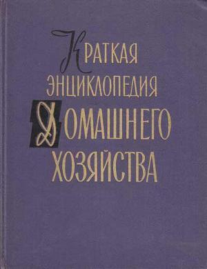 Краткая энциклопедия домашнего хозяйства. Том 2