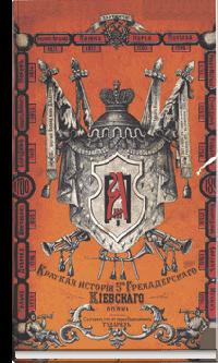 Краткая история 5-го гренадерского Киевского полка [дореформенная орфография]