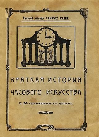 Краткая история часового искусства