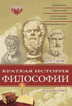 Краткая история философии [Нескучная книга]