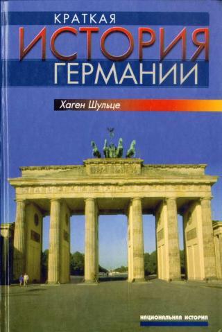 Краткая хроника Германии