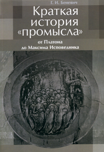 Краткая история «промысла» от Платона до Максима Исповедника