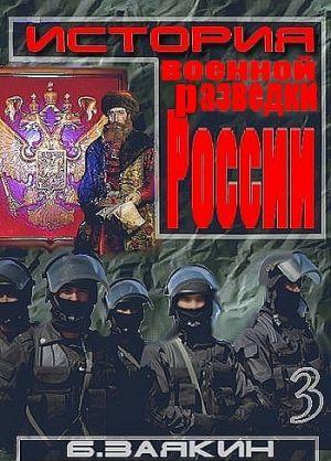 Краткая история военной разведки России
