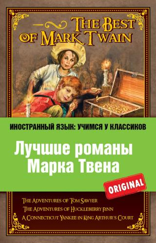 Краткая летопись жизни и творчества Марка Твена