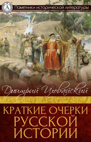 Краткие очерки русской истории [МИ Стрельбицкого]
