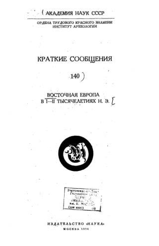 Краткие сообщения института археологии. Т. 140: Восточная Европа в 1-2 тыс. н. э. - 1974