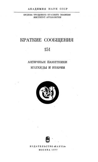 Краткие сообщения института археологии. Т. 151: Античные памятники Колхиды и Иберии. - 1977