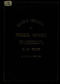 Краткие сведения о русских морских сражениях за два столетия с 1656 по 1856 год