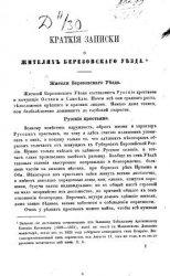 Краткие записки о жителях Березовского уезда