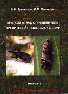 Краткий атлас-определитель вредителей плодовых культур