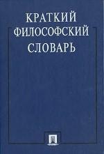 Краткий философский словарь [Издание второе, переработанное и дополненное]