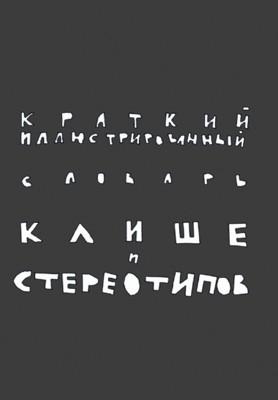 Краткий иллюстрированный словарь клише и стереотипов