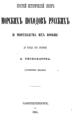 Краткий исторический обзор морских походов русских и их мореходства