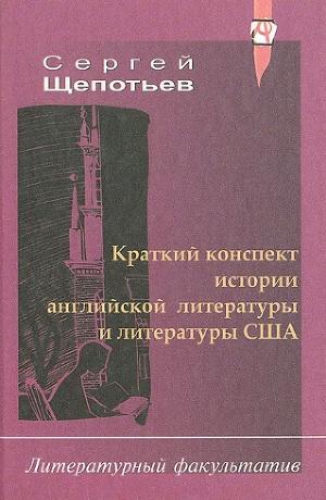 Краткий конспект истории английской литературы и литературы США