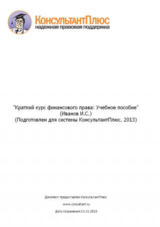 Краткий курс финансового права: Учебное пособие