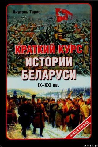 Краткий курс истории Беларуси IX-XXI веков