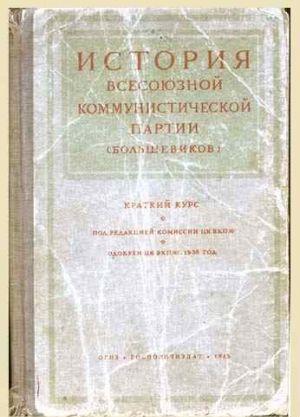 Краткий курс истории ВКП(б) /издание 1938/