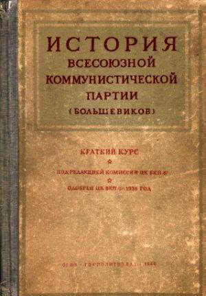 Краткий курс истории ВКП(б)