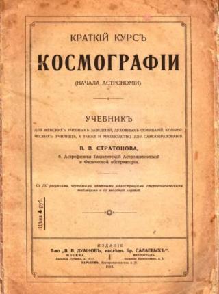 Краткий курс космографии