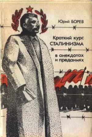 Краткий курс сталинизма