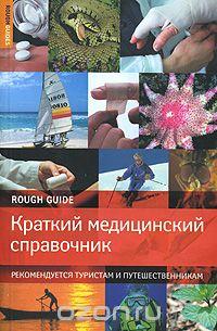 Краткий медицинский справочник. Рекомендуется туристам и путешественникам