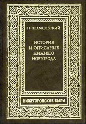 Краткий очерк истории и описание Нижнего Новгорода
