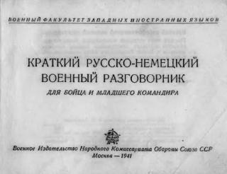 Краткий русско-немецкий военный разговорник для бойца и младшего командира