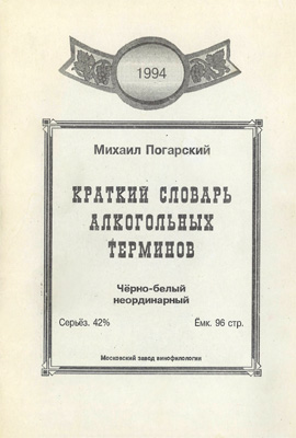 Краткий словарь алкогольных терминов