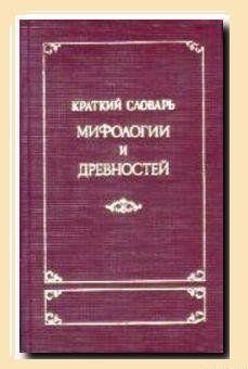 Краткий словарь античности