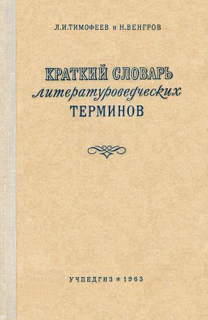 Краткий словарь литературоведческих терминов