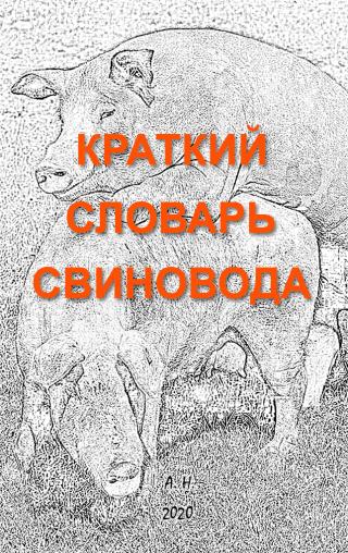 Краткий словарь свиновода [2-е изд.]