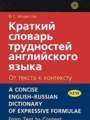 Краткий словарь трудностей английского языка