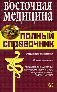 Краткий справочник по этикету