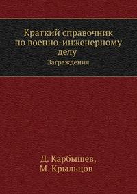 Краткий справочник по военно-инженерному делу. Заграждения