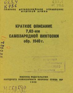 Краткое описание 7,62-мм самозарядной винтовки обр. 1940 г.