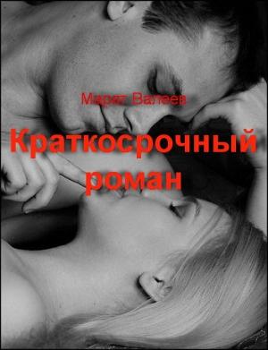 Краткосрочный роман (СИ)