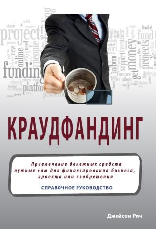 Краудфандинг. Справочное руководство по привлечению денежных средств
