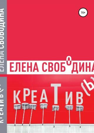 Креатив(ь)! [Publisher: SelfPub]