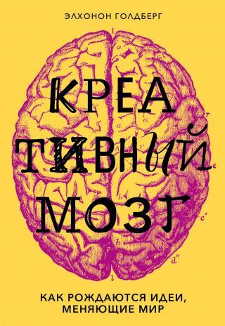 Креативный мозг [Как рождаются идеи, меняющие мир] [litres]