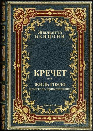 Кречет. Книги 1-4